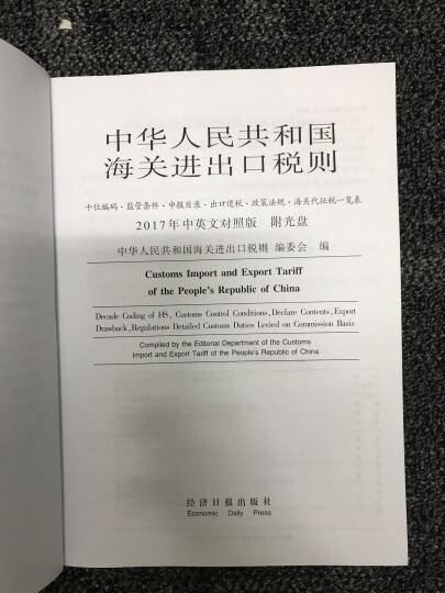 2017中华人民共和国海关进出口税则中英文对照(附光盘) 晒单图