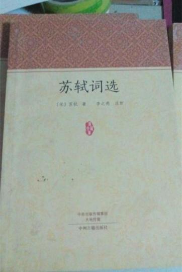 家藏文库:苏轼词选 晒单图