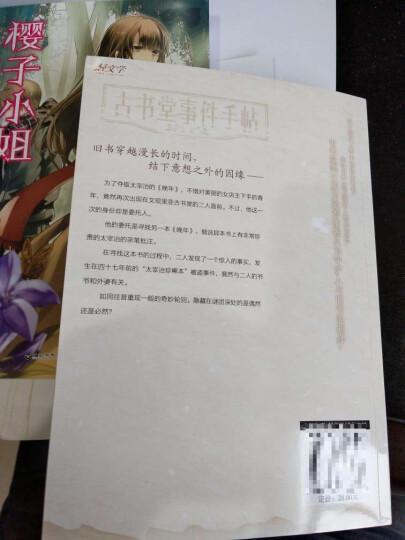 古书堂事件手帖 6 栞子与轮回的宿命 晒单图