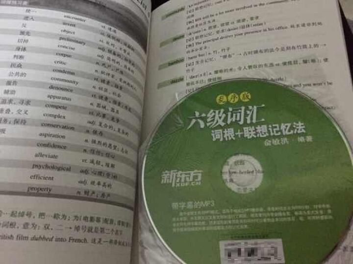 新东方·六级词汇 词根+联想记忆法(乱序版 附光盘) 晒单图