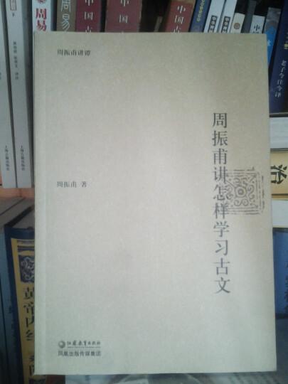 周振甫讲怎样学习古文 晒单图