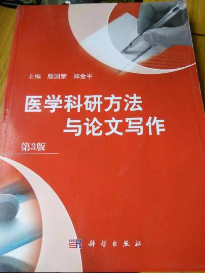 医学科研方法与论文写作(第3版) 晒单图