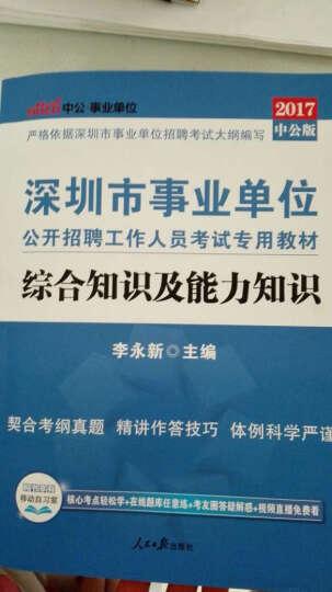 中公版·2017深圳市事业单位公开招聘工作人员考试专用教材:综合知识及能力知识 晒单图