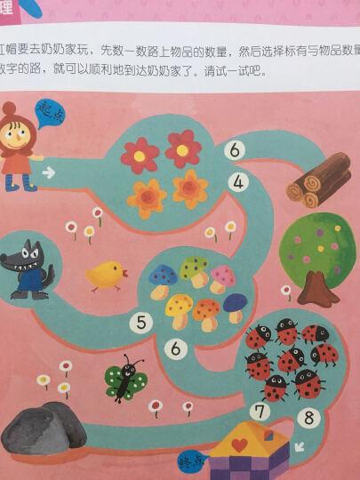 左右脑开发系列:左脑开发(4岁 最新版) 晒单图