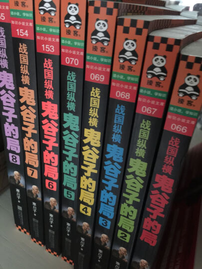 战国纵横:鬼谷子的局(套装1-8册)寒川子 历史小说书籍 晒单图