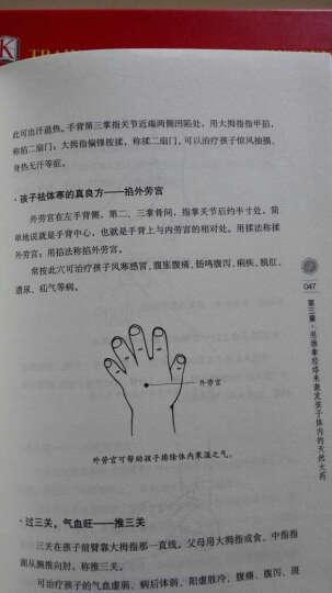 儿童经络使用手册(升级修订版) 晒单图