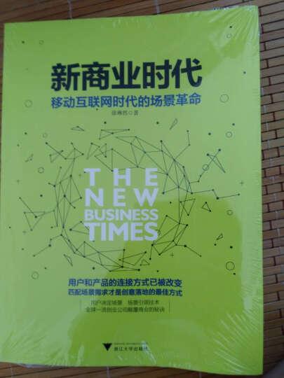 新商业时代  移动互联网时代的场景革命 晒单图