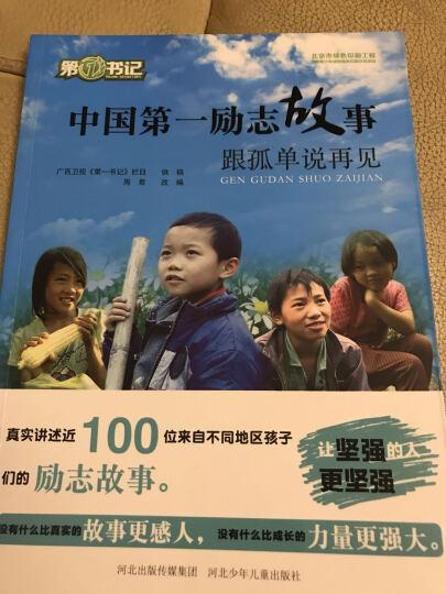 中国第一励志故事:跟孤单说再见 晒单图