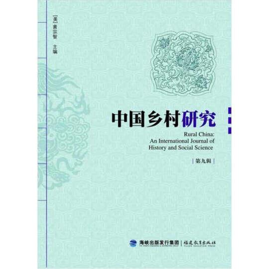 中国乡村研究(第9辑) 晒单图