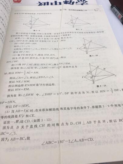 中考必备:中考数学难题破解策略(修订版) 晒单图