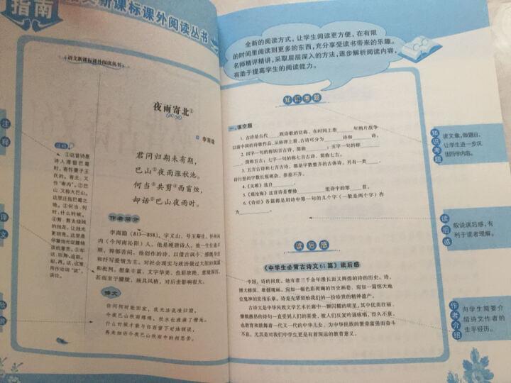 中学生必背古诗文61篇(珍藏版 无障碍阅读)/语文新课标课外阅读丛书 晒单图