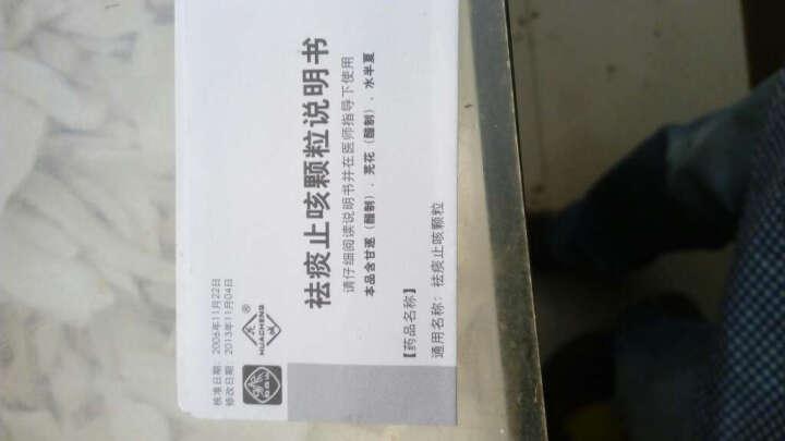花城 祛痰止咳颗粒  6g*20袋 晒单图