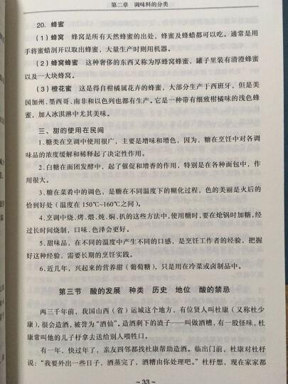 中国四大佛山素食斋菜 晒单图