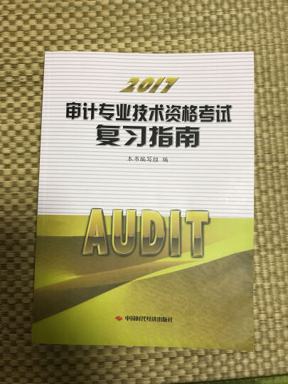 正版 2018年初级中级审计师考试用书 审计专业技术资格 复习指南 晒单图