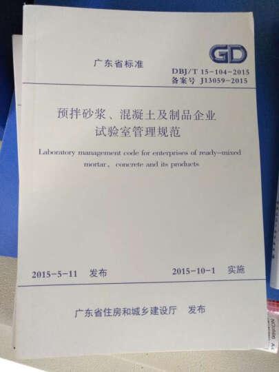 DBJ15-104-2015 预拌砂浆、混凝土及制品企业试验室管理规范 广东省标准 晒单图