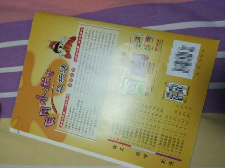 2017春黄冈小状元寒假作业 三年级语文 晒单图