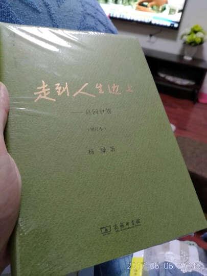 走到人生边上 自问自答(增订本) 杨绛 文学 书籍 晒单图