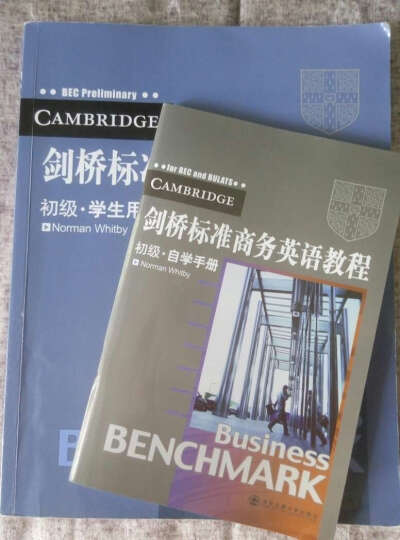 剑桥标准商务英语教程(初级 学生用书) 晒单图
