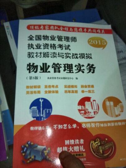 2015物业管理师执业资格考试:物业管理基本制度与政策+物业管理实务+物业经营管理+物业管理(套装共4册) 晒单图