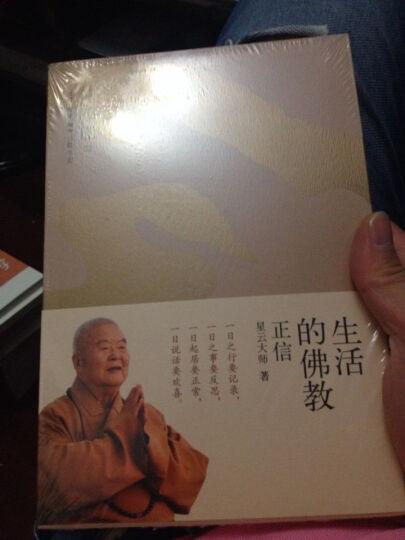 生活的佛教:正信 晒单图
