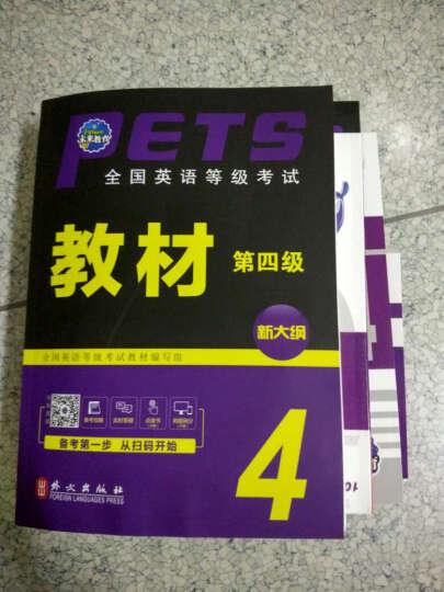 包邮全国英语等级考试四级PETS4教材+指导+口试+语法+词汇+听力+全真+历年+阅读写作 晒单图