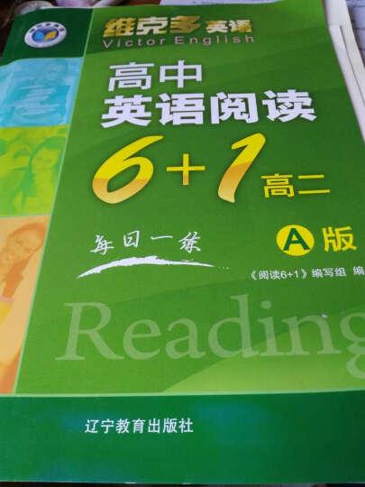 维克多英语 高中英语阅读6+1高二A版每日一练 维克多高二英语阅读 A版 现代教育出版社 晒单图