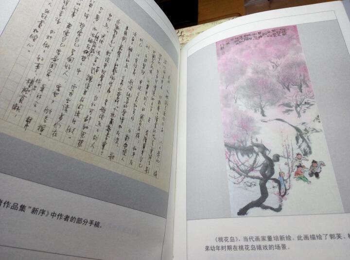 新修彩图精装版 金庸作品集05-08:射雕英雄传(套装全4册) 晒单图