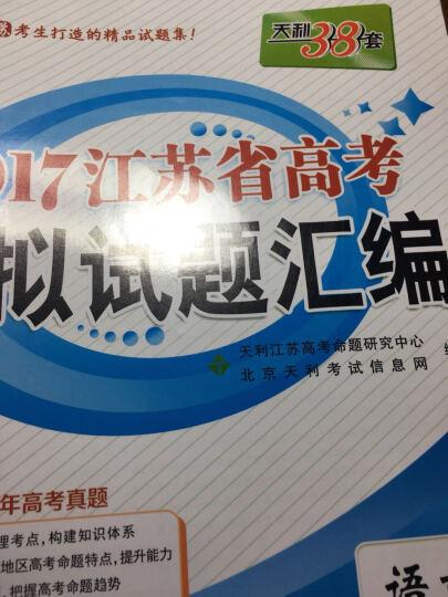 天利38套 2017年江苏省高考模拟试题汇编:语文 晒单图
