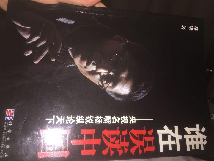 谁在误读中国:央视名嘴杨锐纵论天下 晒单图