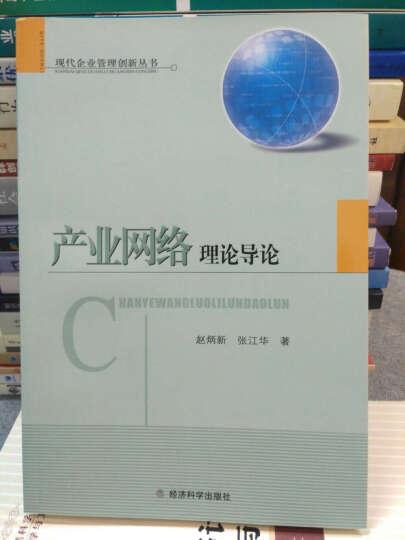 现代企业管理创新丛书:产业网络理论导论 晒单图