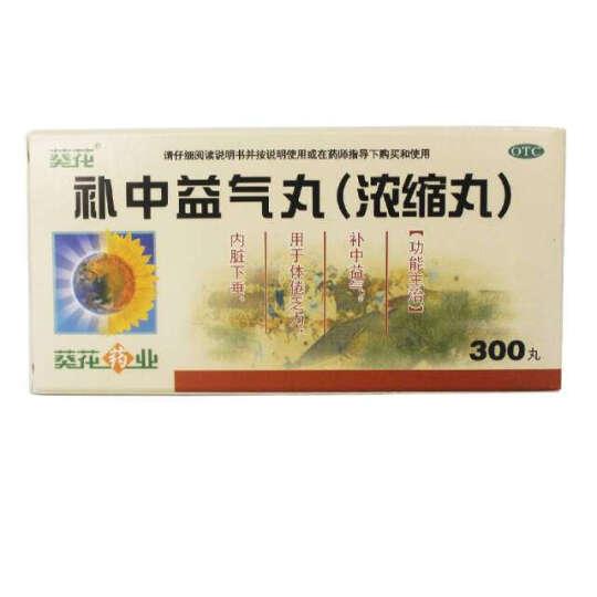 葵花 补中益气丸300粒浓缩丸 体倦乏力 内脏下垂 补中益气 药品 晒单图