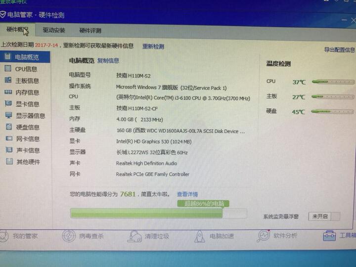 铭速(MINGSU) 酷睿i3 6100/120G技嘉主机8G独显吃鸡游戏电脑主机组装机 航嘉(黑色)单主机(赠键鼠) i3/4G/160G/GTS450独显2G 晒单图