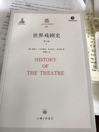世界戏剧史(第十版) 晒单图