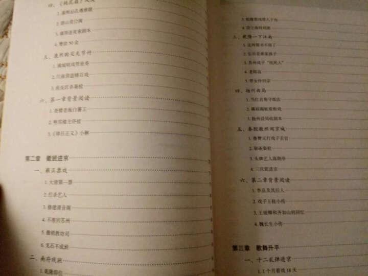 清宫戏班纪事 晒单图