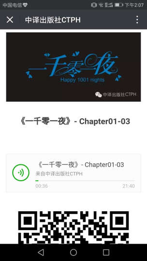 一千零一夜/朗文经典·文学名著英汉双语读物 晒单图