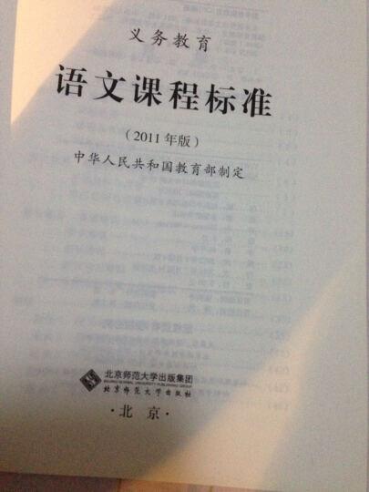 新版课程标准:义务教育数学课程标准(2011年版) 晒单图