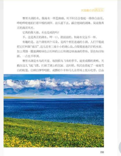 世界大自然(套装共4册) 晒单图