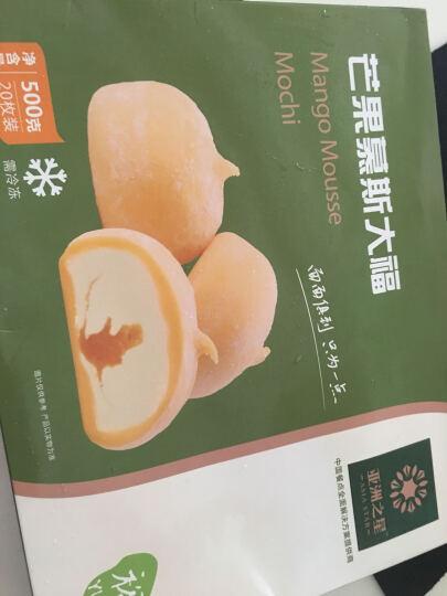 慕斯大福点心   500g  即食芒果多种口味 芒果 晒单图