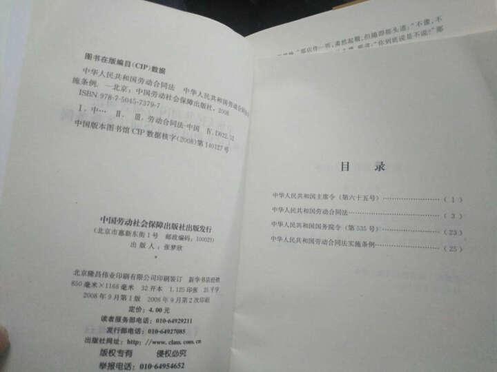 中华人民共和国劳动合同法:中华人民共和国劳动合同法实施条例 晒单图
