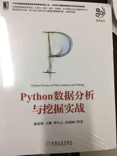 Python R数据分析与挖掘实战+R语言数据分析与与挖掘实战(套装共2册) 晒单图