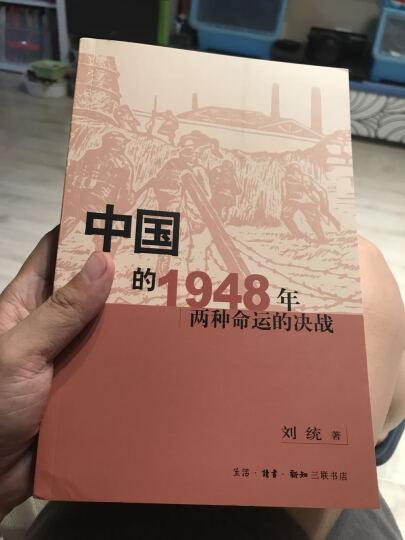 中国的1948年 两种命运的决战 刘统 历史 书籍 晒单图