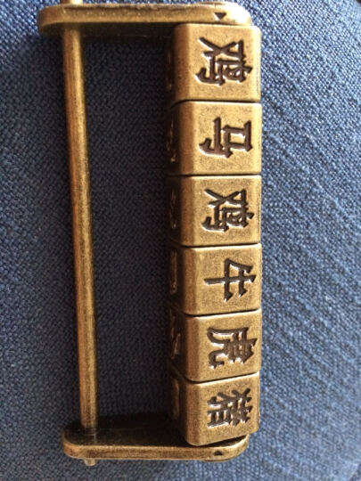 芙兰老式铜锁十二生肖老锁家俱古锁仿古密码锁 晒单图