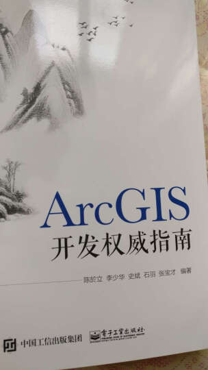 ArcGIS开发权威指南 晒单图