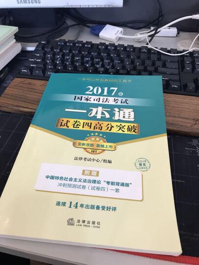 司考备考2018 2017年国家司法考试一本通:试卷四高分突破 晒单图