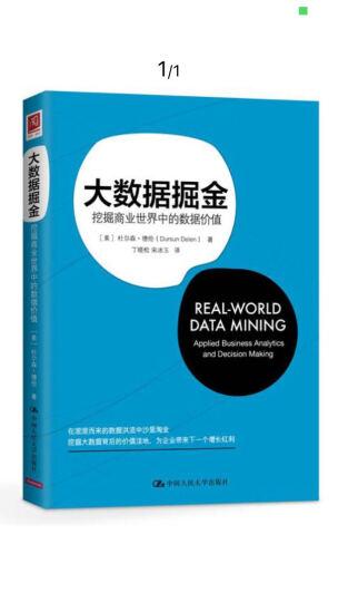 大数据掘金:挖掘商业世界中的数据价值 晒单图