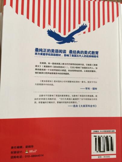 美国语文(套装全6册 精装) 晒单图