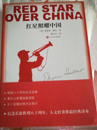 红星照耀中国西行漫记纪念长征胜利八十周年(经典译本) 埃德加斯诺人教版八年级上册语文推 晒单图