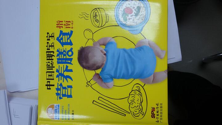 中国聪明宝宝营养膳食指南:0~6岁 晒单图