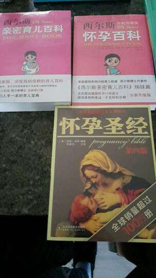 JD怀孕圣经+西尔斯怀孕百科+西尔斯亲密育儿百科(套装共3册) 晒单图