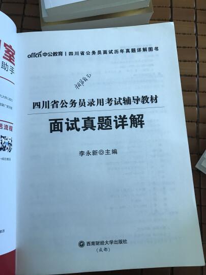 中公版·2017四川省公务员录用考试辅导教材:面试真题详解(第5版二维码版) 晒单图